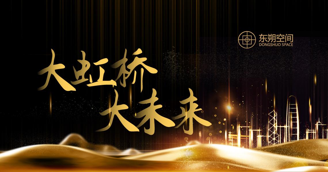 抢滩大虹桥,共赏上海未来!